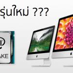 [ลือ] iMac รุ่นใหม่จะมาพร้อมชิป Skylake จอรุ่นใหม่และจะได้เห็น iMac 21.5″ Retina Display