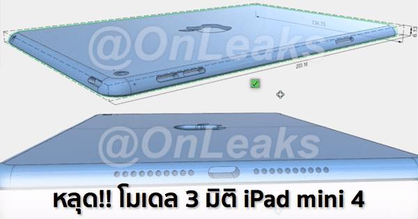 ipad-mini-4-3d-model