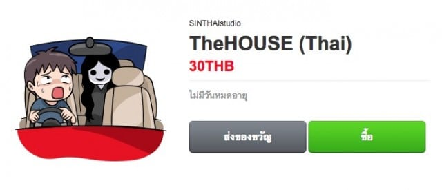 line-sticker-TheHOUSE