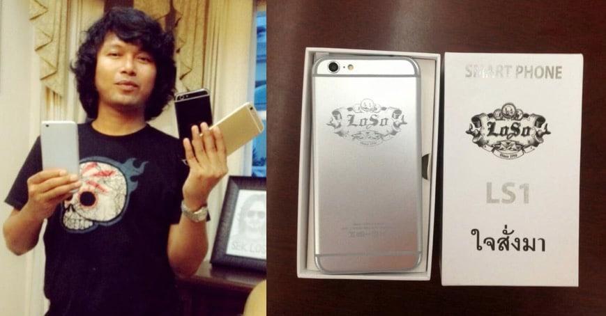 loso-ls1-chai-sung-mar-spec-reveal-screen-5-5-inch-2-sim-design-like-iphone-6-plus-price-3500-baht