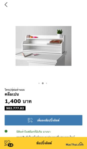 macthai-review-ikea-store-app-ios-android-004