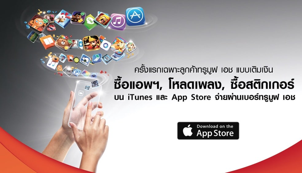 macthai-review-truemove-h-pay-by-mobile-cover