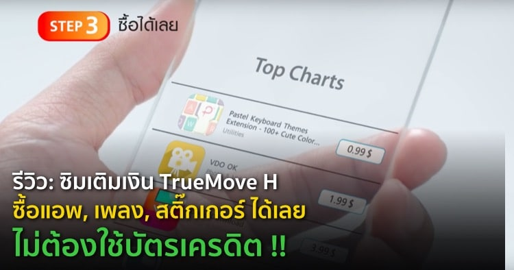macthai-review-truemove-h-pay-by-mobile