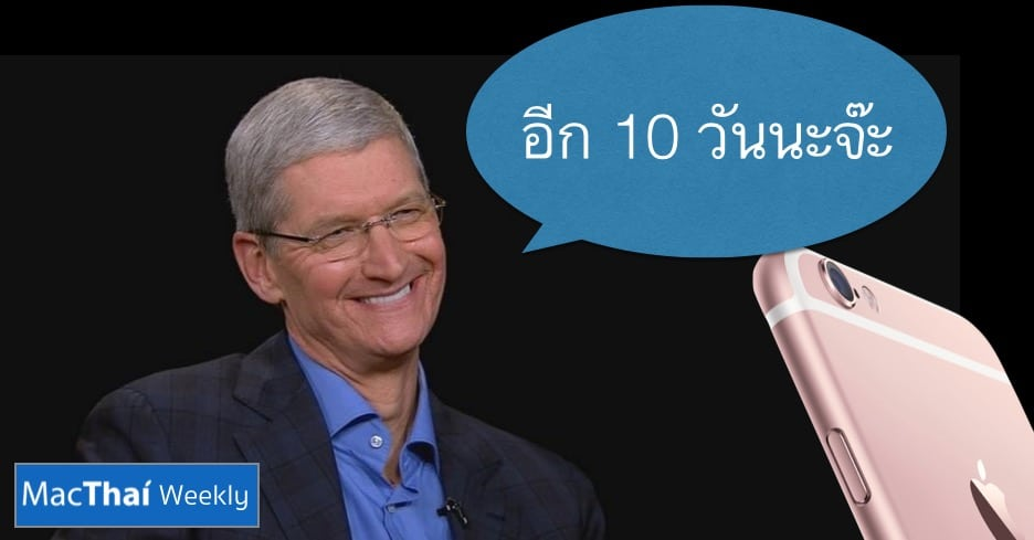 macthai-weekly-countdown-10-day-to-iphone-6s