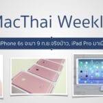 MacThai Weekly : วิจารณ์ iPhone 6s จะมา 9 ก.ย.จริงป่าว, iPad Pro มาเมื่อไหร่หนอ
