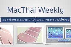 macthai-weekly-ep1