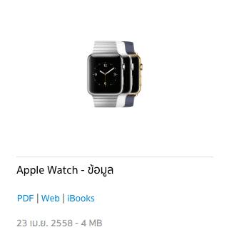 manual-apple-watch-thai-language-1