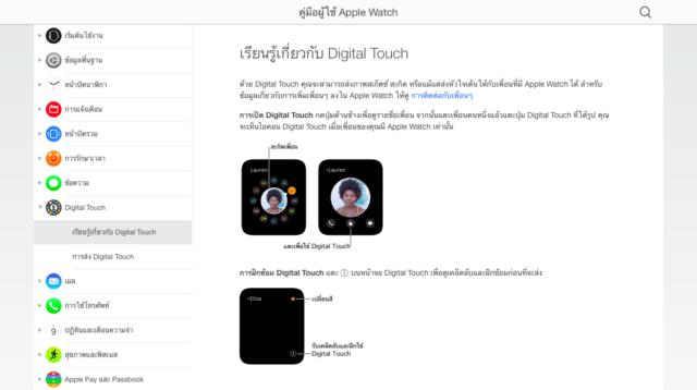 manual-apple-watch-thai-language-2