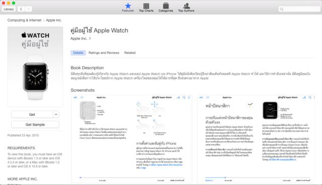 manual-apple-watch-thai-language-3