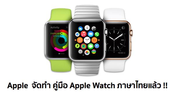 manual-apple-watch-thai-language-featured