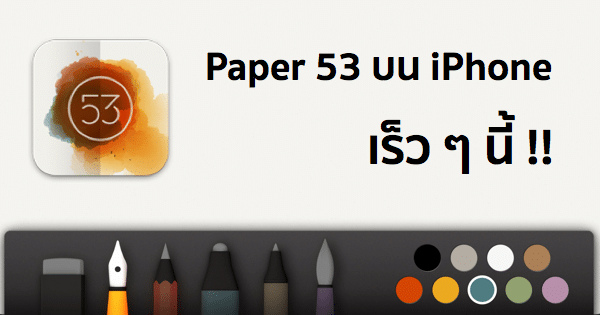 paper-iphone-coming-soon