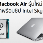 Intel เผยรายระเอียดชิปประมวลผลใหม่สำหรับ Macbook Air