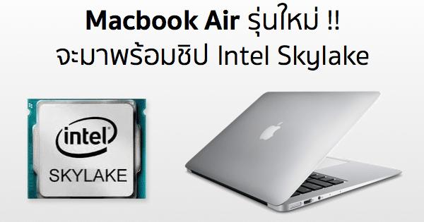 skylake-processors-for-macbook-air-4