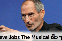 steve-jobs-musical-coming-to-los-angeles-2017