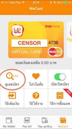 wecard-by-true-wallet-itunes-appstore-14