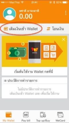 wecard-by-true-wallet-itunes-appstore-15
