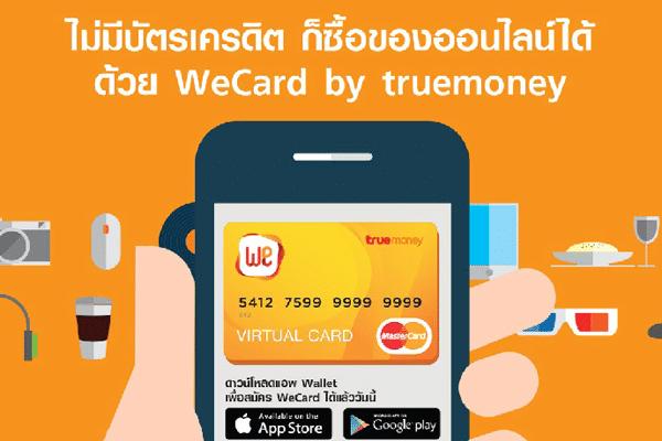 wecard-by-true-wallet-itunes-appstore-16
