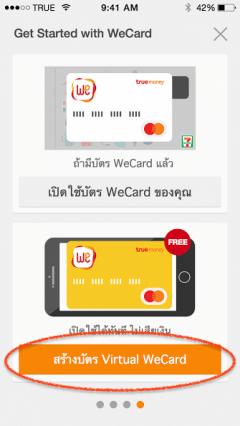 wecard-by-true-wallet-itunes-appstore-17