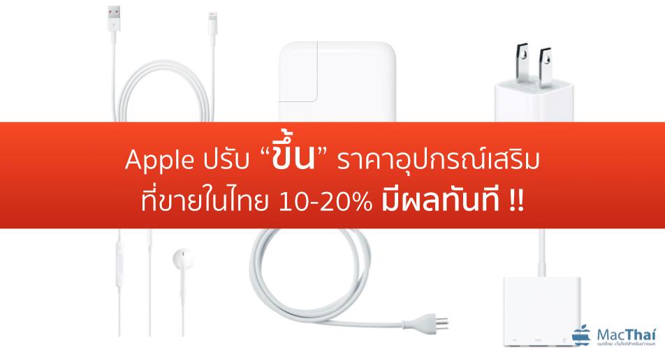 apple-increase-price-accessories-in-thailand-10-20-percent-online-and-istudio