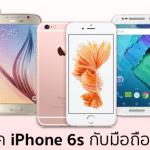 เทียบสเปค iPhone 6s, 6s Plus กับ Samsung Galaxy S6, Note 5, Moto X Style, Nexus 6