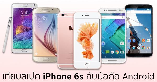 apple-iphone-6s-plus-vs-android-spec-price-feature-comparison-2