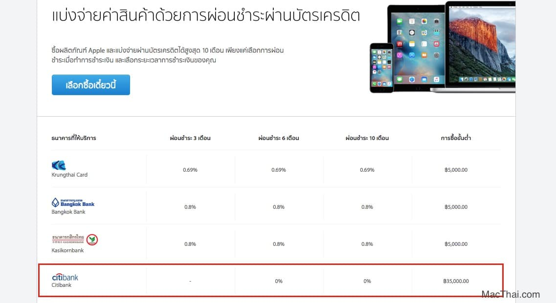 apple-online-store-thailand-promotion-0-percent-citibank-september
