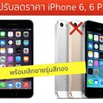 Apple ประกาศลดราคา iPhone 6 เหลือ 22,500 บาท, 5s เหลือ 18,500 บาท เลิกขายรุ่นสีทอง มีผลทันที!!