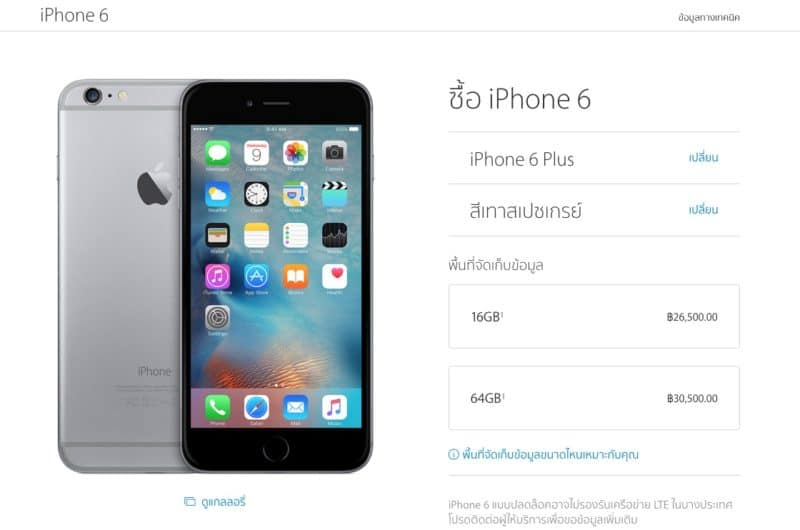 apple-reduce-price-iphone-6s-6-plus-and-5s-online-store-remove-all-gold-color-3