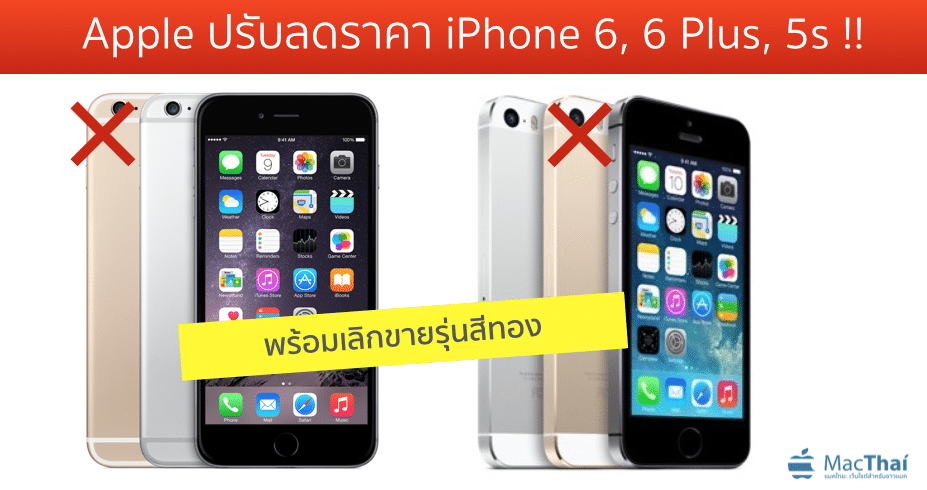apple-reduce-price-iphone-6s-6-plus-and-5s-online-store-remove-all-gold-color