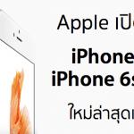 Apple เปิดตัว iPhone 6s และ 6s Plus พร้อมหน้าจอ 3D Touch, กล้องหลัง 12 ล้าน, เริ่มต้นที่ 16 GB