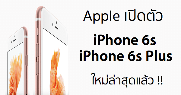 apple revealed iPhone 6s and 6s plus-featured-2