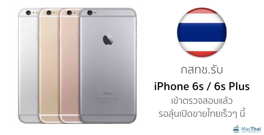 apple-submit-iphone-6s-and-6s-plus-to-nbtc-thailand