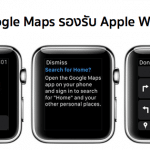 Google Maps ปล่อยอัพเดทใหม่ รองรับ Apple Watch แล้ว !!