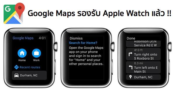 apple watch google maps