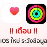 เตือน !! ใครจะอัพเดท iOS ใหม่ผ่าน iTunes ระวังข้อมูลสุขภาพหาย !!
