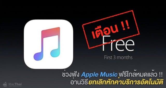 caution-turn-off-apple-music-subscription