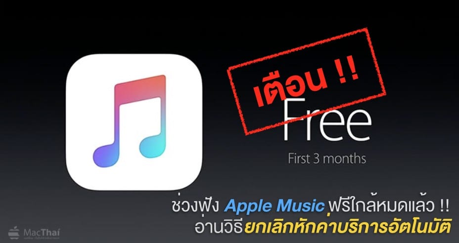 caution-turn-off-apple-music-subscription