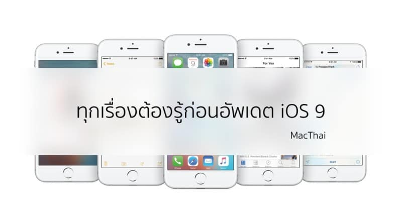 everything-you-want-to-know-before-update-ios-9