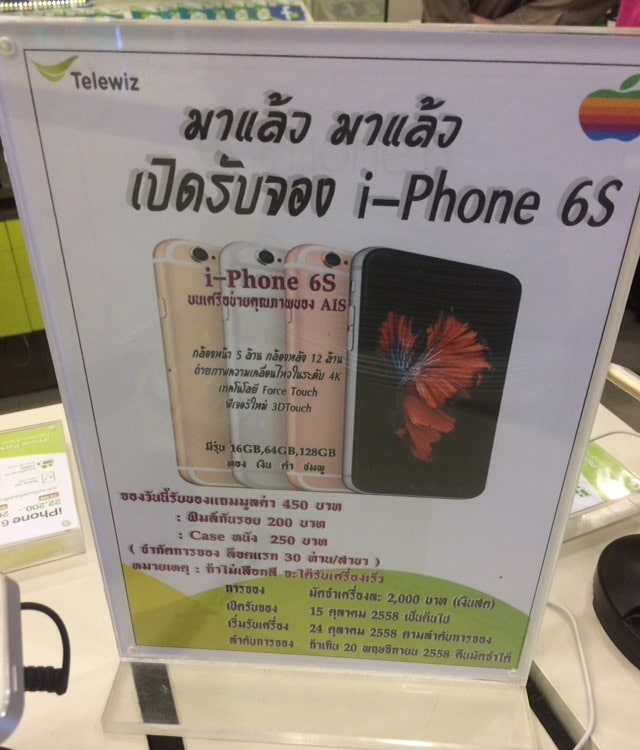 found-picture-of-telewiz-shop-say-iphone-6s-sale-in-thailand-24-october-2