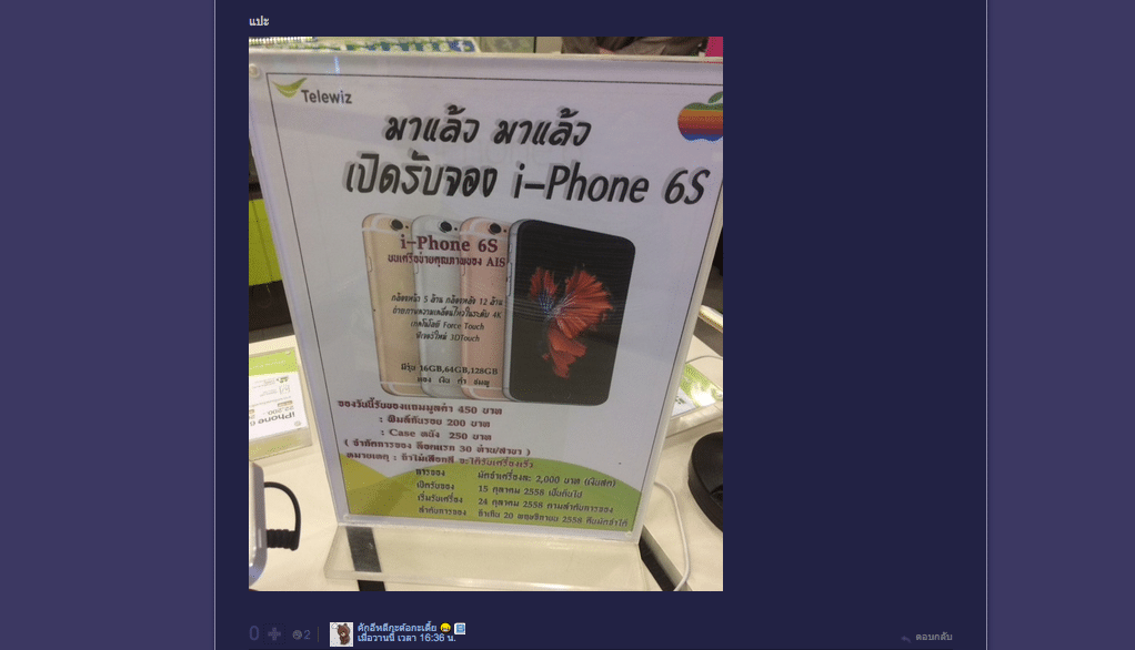 found-picture-of-telewiz-shop-say-iphone-6s-sale-in-thailand-24-october