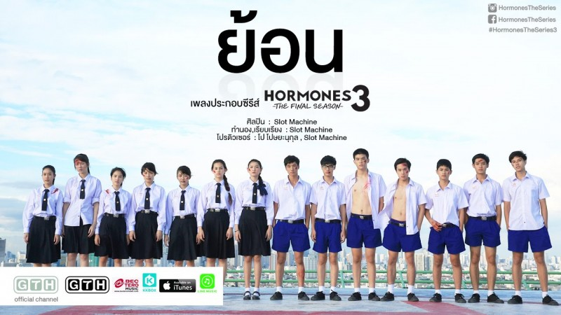 hormones-the-series-3-ost-slot-machine