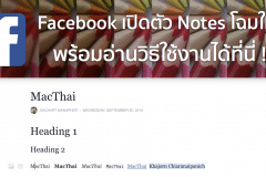 how-to-use-new-facebook-notes-featured