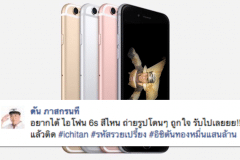 ichitan-to-launch-campaign-free-iphone-6s