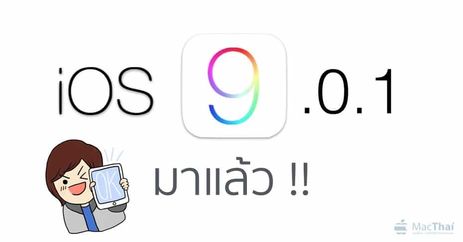 ios-9-0-1-update-cover