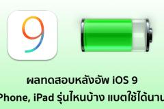 ios-9-battery-life-test-with-ios-841