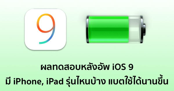 ios-9-battery-life-test-with-ios-841