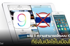 ios-9-features-that-not-support-in-thailand