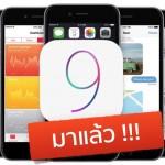 iOS 9 มาแล้ว !! วิธีดาวน์โหลดและติดตั้งบน iPhone, iPad, iPod Touch