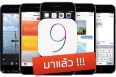 ios-9-release