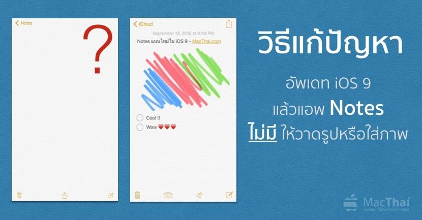 ios9-iphone-ipad-mac-notes-upgrade-macthai-cover